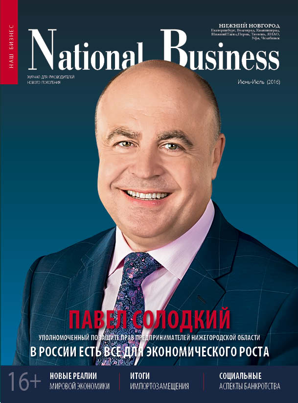 National Business ijun 2016