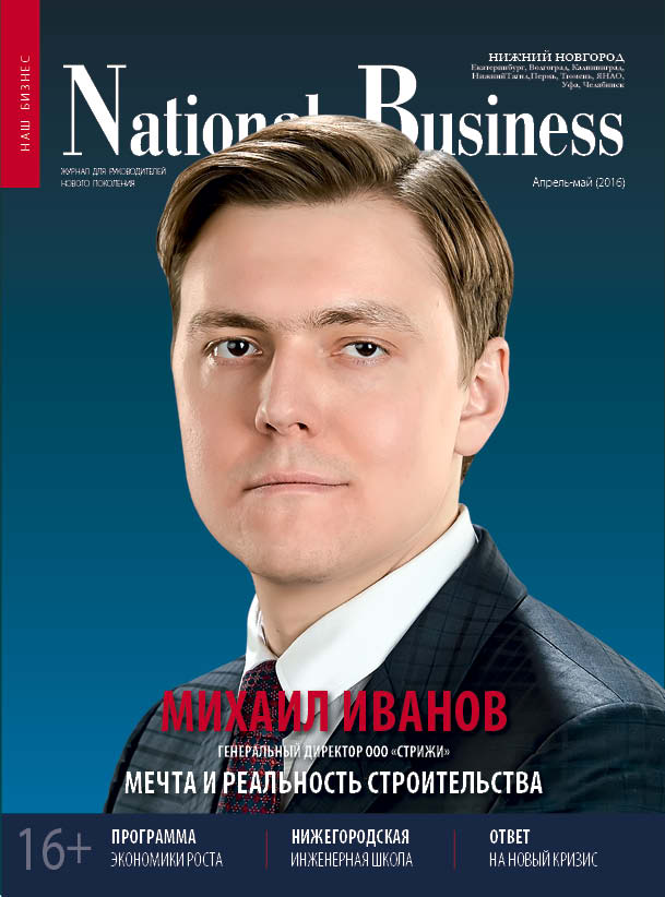 National Business april 16